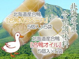 北海道産 合鴨ガラベース5個入×5袋 合鴨オイル5個入×5袋【あいがも調味料セット】合鴨肉の出...