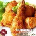 国産若鶏カット2kg 業務用とり肉【フライドチキンに最適!】...