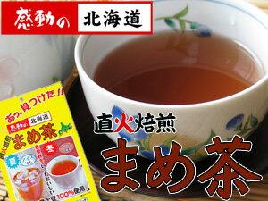直火焙煎まめ茶 45g(3g×15袋入)【北海道産大豆茶】北海道産だいず100%使用のマメ茶【ノンカフェインのだいず茶】感動の北海道