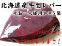 北海道産の新鮮な牛生レバー≪真空パック冷凍・加熱用≫85g?115g≪お一人様用≫×5袋