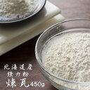 北海道産小麦粉 煉瓦 450g【強力粉】 北海道産こむぎの新品種「きたほなみ」を主原料とした内層がきれいに仕上がるパン用小麦粉【メール便対応】