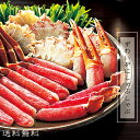 ずわいがにしゃぶしゃぶセット【豪華などさんこ海鮮鍋セット】送料無料!