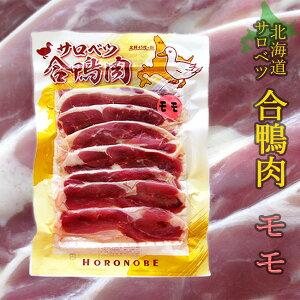 北海道名産 合鴨肉(あいがも) 鴨ももスライス 180g【北海道産 かも肉 】美味しいカモ肉