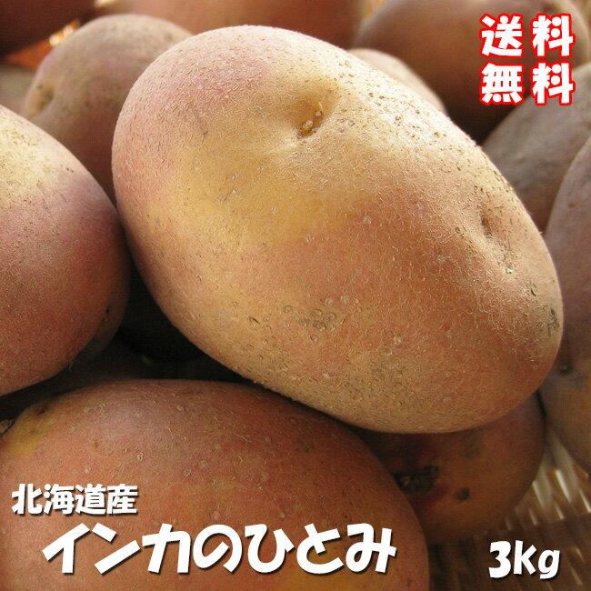 野菜・きのこ, ジャガイモ 3kg