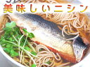 にしん【鰊そばに最適なニシン】 やわらかくて、美味しい! お湯で温める...
