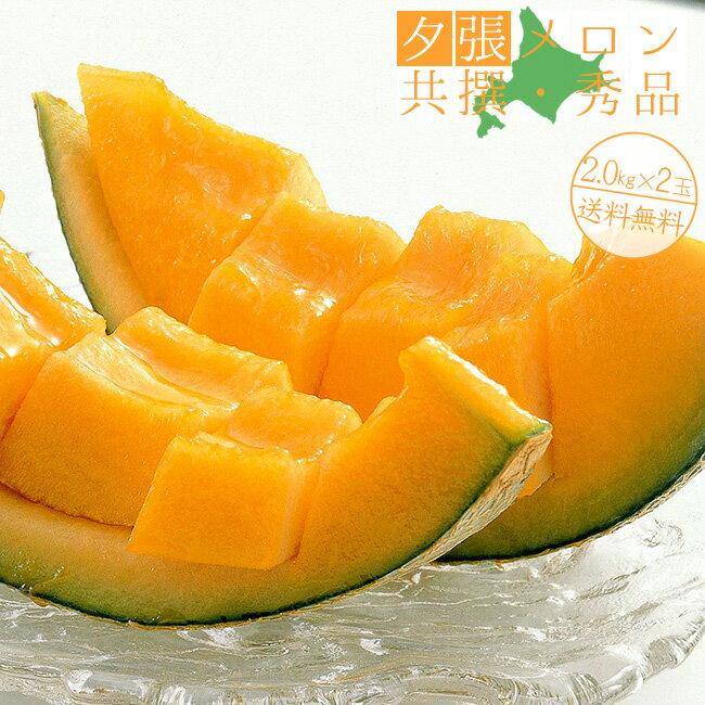 フルーツ・果物, メロン  2kg2