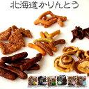 北海道かりんとうセット6種類【牛乳かりんとう・野菜かりんとう...