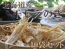 干しえのき20g×10袋セット北海道産【乾燥えのきたけ】干した榎茸は味と食感が違います 干エノ...