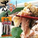 ピリ辛さんま 3尾入り×2袋 ≪北海道産サンマ≫秋刀魚【おか...