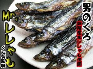 Mr.ししゃも 8尾入り【くん製風味シシャモ】北海道釧路産本ししゃも≪柳葉魚≫を燻製風味に
