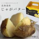 じゃがバター【5個入】北海道産じゃがいもバター使用。大自然に育まれた【馬鈴薯】を使用しています。自然の甘味とバターの甘味が美味しく交わりました。あと一品欲しい時や健康的なおやつとしても温めるだけで簡単にジャガバターが完成します!【ふかし芋】