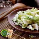 乾燥キャベツ6g×5袋セット【 野菜のおもてなし 】無添加