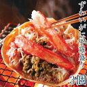 ズワイ蟹 焼き蟹