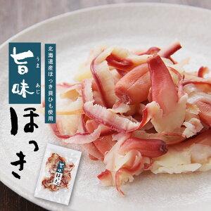 旨味ほっき90g【北海道産ホッキ貝ひも】北海道でも珍しい北寄貝の珍味です。【酒の肴 お茶請け】