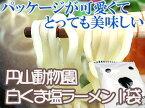 札幌円山動物園白クマ塩ラーメン1袋 大人気シロクマラーメン 【マツコさんも絶賛!白くま塩らーめん 】白熊塩ラーメンはインスタントと思えない美味しい麺!!
