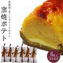 窯焼ポテト!【6本セット】北海道の素材をふんだんに使った『か...
