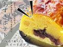 あずきポテト!×3本 北海道の素材をふんだんに使った『かわいや』さんのこだわりのスイートポテト 窯焼きポテト