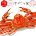 ズワイガニ650g前後×2尾【ずわい蟹姿 合計約1.3kg前...