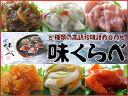 6種類の味を楽しめる海鮮珍味のバラエティセット!高級珍味詰合せ 味くらべ 6種類の珍味が各60g...