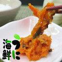 うに海鮮220g【雲丹の粕漬け】新鮮なウニ・アヤボラ「つぶ」・くらげを使った贅沢な珍味!【コリコリ食感のツブ・クラゲ入り】