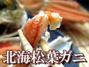 北海松葉ガニ【ズワイガニ】大2尾≪ボイル≫計1.2キロ 越前...