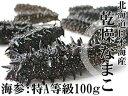 乾燥ナマコ特A級品100g Lサイズ以上【特Aランク】北海道