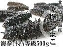 乾燥ナマコ特A級品500g Lサイズ以上【特Aランク】北海道