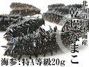 乾燥ナマコ特A級品20g Lサイズ以上【特Aランク】北海道産