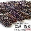 乾燥ナマコA級品500g 化粧箱入り【Aランク】北海道産乾燥