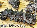 乾燥ナマコB級品1kg【Bランク】北海道産乾燥なまこ 金ん子