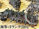 乾燥ナマコB級品500g【Bランク】北海道産乾燥なまこ 金ん