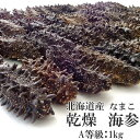 乾燥ナマコA級品1kg【Aランク】北海道産乾燥なまこ 金ん子