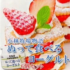 ぬって食べるヨーグルト200g ギリシャ風 6個セット【塗るヨーグルト】濃厚なようぐると 北海道...