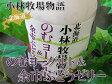 のむヨーグルト【余市ぶどうゼリー】500g×3本入≪北海道小林牧場物語≫ほっかいどうこばやしぼくじょうの高品質生乳に余市産のぶどう果汁をブレンドした数量限定の飲むよーぐると【果肉食感】ぜりー入り