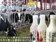 のむヨーグルト500g【プレーン、林檎、葡萄】各1本合計3本入≪北海道小林牧場物語≫ほっかいどうこばやしぼくじょうの高品質生乳で作られた3種類の飲むよーぐると