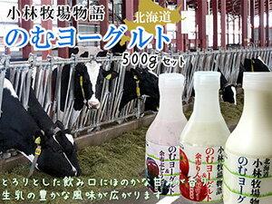 小林牧場の濃厚な生乳とよいち産果実の豊かな風味が味わえます。のむヨーグルト500g【プレーン...
