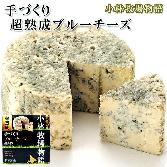 新札幌乳業『小林牧場物語手づくり超熟成ブルーチーズ』
