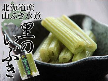 山ぶき水煮170g 里のいぶき【北海道産】古くから日本人に親しまれてきた野菜を春の味覚として食卓にいかがでしょうか。【ふき水煮 やまぶき ヤマブキ 山蕗 フキ 山の幸 山菜】