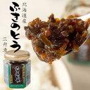 ふきのとう 三升漬 100g【フキノトウを使った北海道の郷土料理】 蕗の薹のさんしょうづけ ご飯のお供・おつまみにオススメのふきのとうの惣菜【メール便対応】