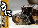 商品画像:808青果店の人気おせち楽天、うに昆布巻【北海道産昆布】むしうにを北海道産のこんぶで贅沢に巻いて使用してます。お正月のおせち料理にはもちろんのこと、ご贈答用にも人気の味わいをご家庭でどうぞ。道産コンブ ご飯のお供 お酒の肴 ウニ