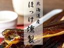 ほっけ燻製 145g【北海道産ホッケ】脂の乗った北海道近海の...