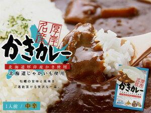 かきカレー200g【北海道厚岸産カキ使用】道産のじゃがいもと牡蠣の旨味をたっぷり煮込んだカレーです【中辛 レトルトカレー 1人前 ご当地カレー】