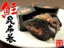 鮭昆布巻 150g【中箱】北海道産コンブで仕上げた鮭をこんぶ...