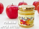 りんごバター200g【プレミアムリンゴバター】国産の林檎を使用 リンゴジャム【パンやヨーグルト...