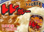 トドカレー【辛口】北海道産トド肉使用 とどのジビエ 貴重なとど肉 アシカ科肉缶【鳥獣肉】 ご当地缶詰 ご当地カレー レトルトカレー