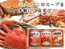 てっぽう汁3缶セット【毛蟹・ずわいがに・たらばがに】 3大カ...