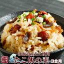 たこ飯の素【北海道産たこ使用】海幸物語 生姜入りのタコ飯【蛸