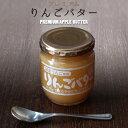 りんごバター200g【プレミアムリンゴバター】国産の林檎を使...