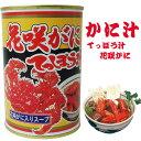 北海道 花咲蟹