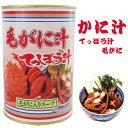 毛がに汁【毛蟹てっぽう汁】 新鮮な毛ガニを風味豊かに缶詰に仕...
